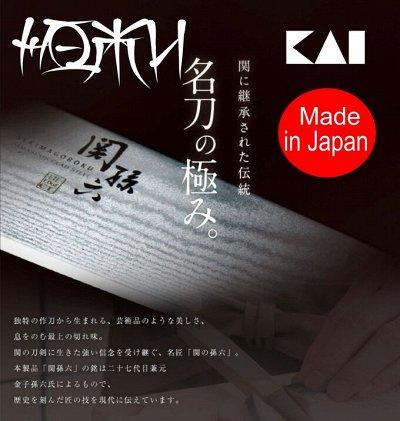 Японские термосы, посуда, ножи! В наличии! — Японские ножи фирмы KAI (MADE IN JAPAN) — Ножи и разделочные доски