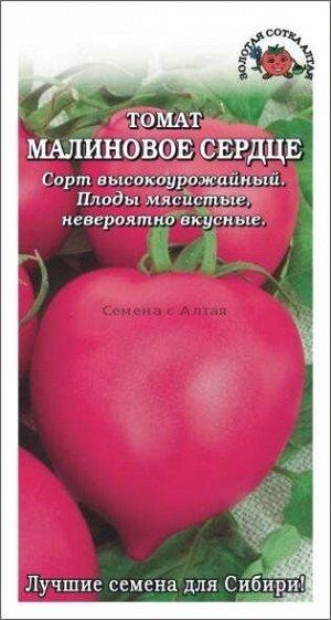 Томат Малиновое Сердце 0,08гр ЦВ/П (Сотка) среднеспелый до 1,5м