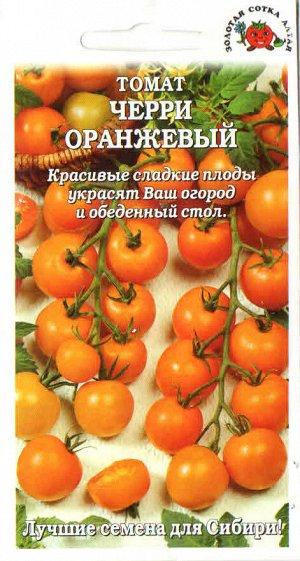 Томат Черри Оранжевый ЦВ/П (Сотка) среднеранний до 1,8м