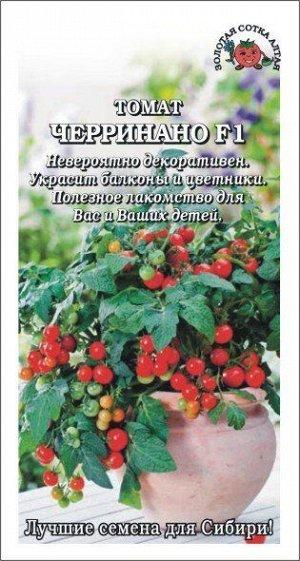 Томат ЧЕРРИНАНО F1 ЦВ/П (Сотка) 0,1гр раннеспелый до 20см