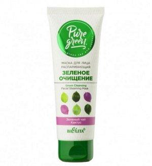 Маска д/лица распаривающая Зеленое очищение в/т 75мл Pure Green Белита