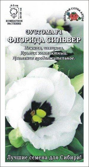 Цветы Эустома Флорида Сильвер ЦВ/П (Сотка)