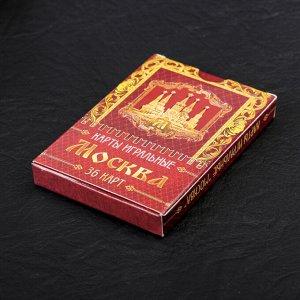 Карты игральные «Москва», 36 шт