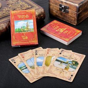 Игральные карты «Пермь», 36 карт