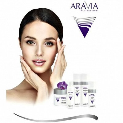 ARAVIA ❤ Салон красоты дома — проф косметика, есть Акция
