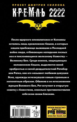 Посняков А.А. Кремль 2222. Коломна