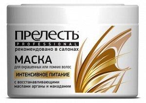 Маска д/волос ПРЕЛЕСТЬ PROF 500мл Интенсивное питание д/окрашенных или ломких