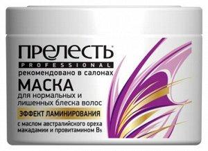 Маска д/волос ПРЕЛЕСТЬ PROF 500мл Эффект ламинирования д/норм,лишен.блеска волос