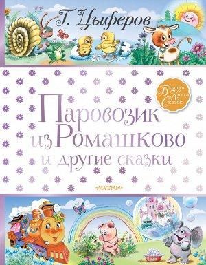 Цыферов Г.М. Паровозик из Ромашково и другие сказки