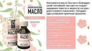Косметическое масло Aroma BIO Миндаль 30 мл