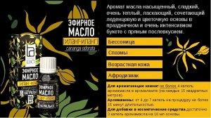 Эфирное масло Aroma BIO Иланг-Иланг 10 мл