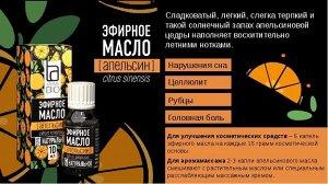 Эфирное масло Aroma BIO Апельсин 10 мл