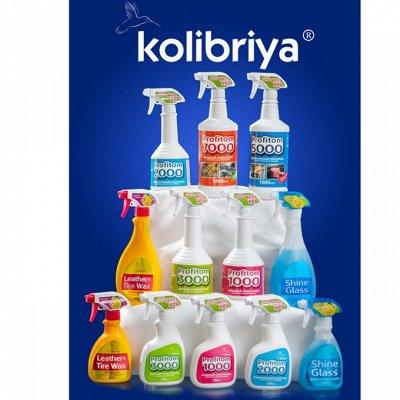 До минус 80% на товары ежедневного спроса — KOLIBRIYA - Автохимия — Для авто