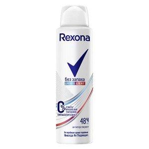 Део спрей REXONA 150мл Без запаха