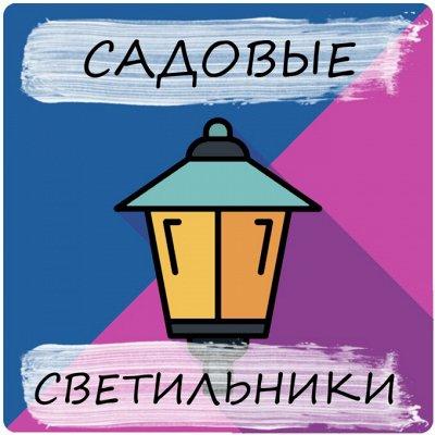 💫КОСМОС-ближе! Дома,в саду,автомобиле. Ликвидация ламп! — Акция!!! Садовые светильники.  — Садовое освещение