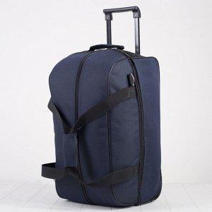 Сумка дорожная на колёсах, отдел на молнии, наружный карман, с расширением, длинный ремень, цвет синий