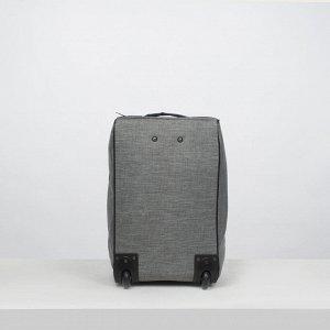 """Чемодан малый 20"""", отдел на молнии, наружный карман, с расширением, 2 колеса, цвет серый"""