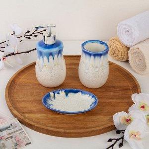 Набор аксессуаров для ванной комнаты Доляна «Градиент», 3 предмета (дозатор 350 мл, мыльница, стакан), цвет синий