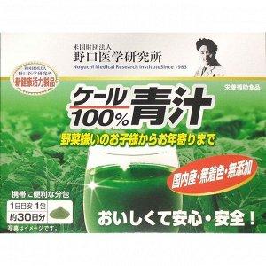 Аодзиру 100% ячменя т экстракты из капусты кале