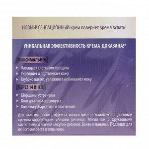 Ночной крем-корректор для лица «Акулья сила», акулий ретинол, персик и манго, 50 мл