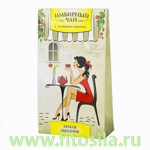 """Имбирный чай с липовым цветом, 20 ф/п х 1,5 г """"Грин Сайд"""""""