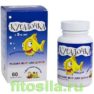 Кусалочка рыбий жир для детей - БАД, № 60 х 0,5 г - жевательные капсулы