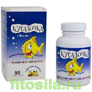 Кусалочка рыбий жир для детей - БАД, № 90 х 0,5 г - жевательные капсулы
