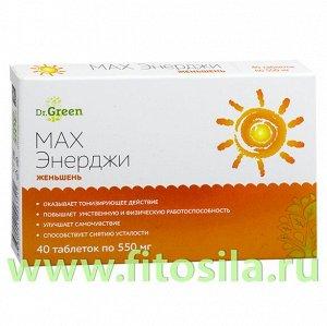 """Женьшень МАХ Энерджи - БАД, № 40 табл. х 550 мг, """"Грин Сайд"""""""