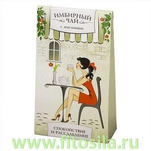 Имбирный чай с жасмином, 20 ф/п х 1,5 г
