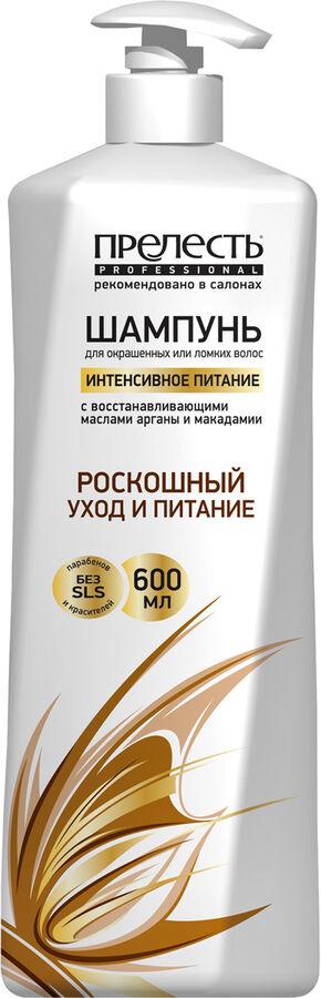 Шампунь ПРЕЛЕСТЬ PROF 600мл Интенсивное питание окрашенных волос