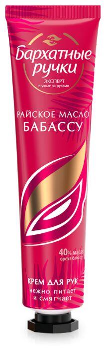 Крем д/рук БР 30мл Масло бабассу