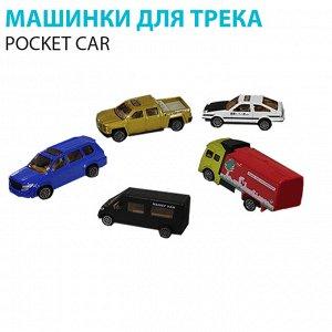"Машинки для трека ""Pocket Car"" 1 шт."