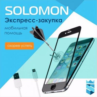 Solomon-Экспресс! Мобильная скорая помощь