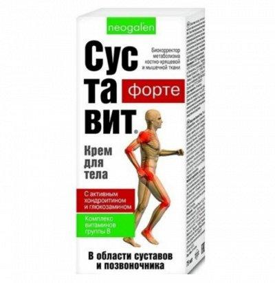 Будьте здоровы !💙 Аптечка! Здоровье и красота! Иммунитет! — Кремы и бальзамы — Витамины, БАД и травы