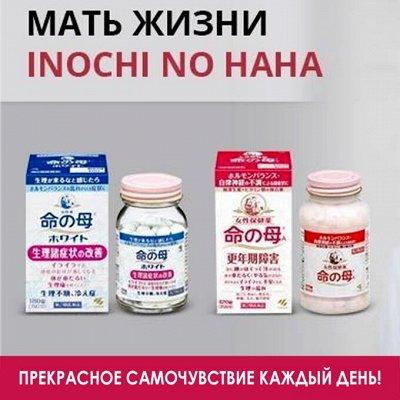 Японские витамины, капли-в наличии Доставка 1-4дн — Витамины для женщин KOBAYASHI Inochi No Haha «МАТЬ ЖИЗНИ» — Витамины и минералы