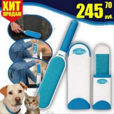 Karmy - корм для собак и кошек премиум класса! №24 — -30% Щетка для удаления шерсти — Для животных