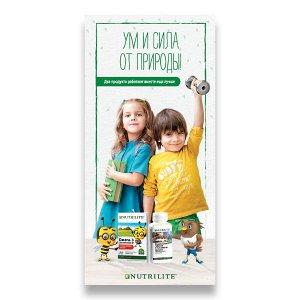 Лифлет Foundation for kids