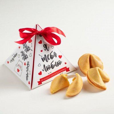 Подарки на Новый Год от 23 руб! Берем заранее со скидкой! — Печенье с предсказанием — Открытки и конверты