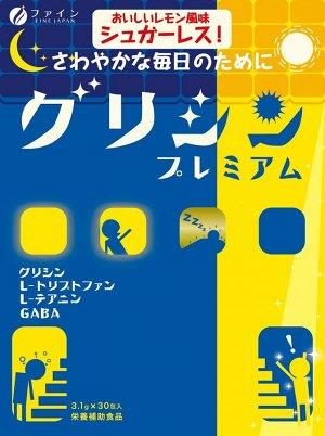 FINE JAPAN Glycine Premium - аминокислоты против стресса, для улучшения сна и для хорошего самочувствия