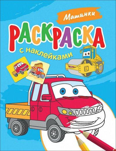 «POCMЭН» — Детское издательство №1 в России — Раскраска с наклейками — Детская литература