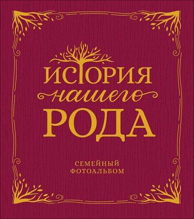 «POCMЭН» -92 Детское издательство №1 в России! — Фотоальбомы для взрослых — Нехудожественная литература