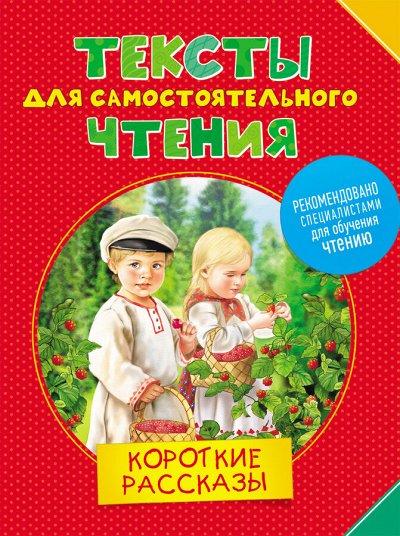 «POCMЭН» -92 Детское издательство №1 в России! — Обучение чтению — Детская литература