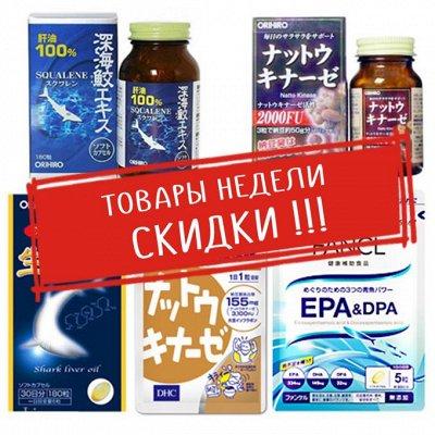 Японские витамины, капли-в наличии Доставка 1-4дн