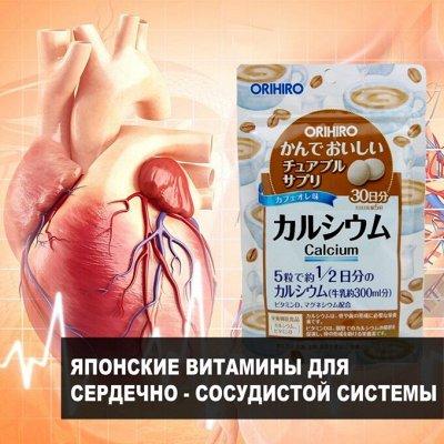 Японские витамины, капли-в наличии Доставка 1-4дн — Для сердечно-сосудистой системы — Витамины, БАД и травы