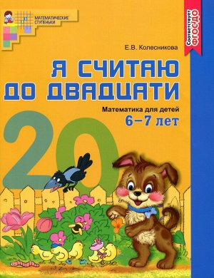 Я считаю до двадцати. ЦВЕТНАЯ. Рабочая тетрадь для детей 6-7 лет. ФГОС ДО