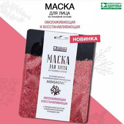 Крымское Винное мыло! Успей купить по низким ценам! — Супер! Тканевые Маски для лица  АКВАБИОЛИС — Для лица