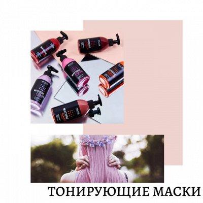 KRISTALLER - парикмахерский! Лучшая цена на разовую! — Тонирующие маски для волос: уход и окрашивание одновременно! — Для волос
