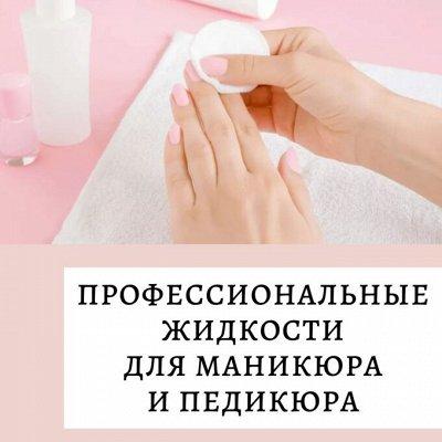 KRISTALLER - парикмахерский! Лучшая цена на разовую! — Профессиональные жидкости для маникюра и педикюра — Дизайн ногтей