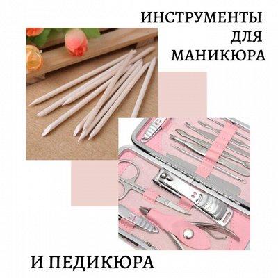 KRISTALLER - парикмахерский! Лучшая цена на разовую! — Инструменты для маникюра и педикюра — Инструменты и аксессуары