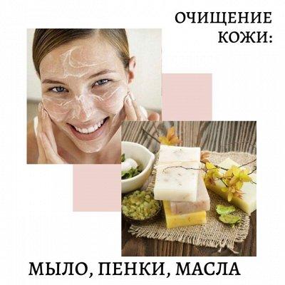 KRISTALLER - парикмахерский! Лучшая цена на разовую! — Очищение кожи: мыло, пенки, гидрофильные масла, мицеллярка — Очищение